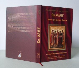 "The book ""Your patron Oleg. The book is about 6 Oleg saints."""